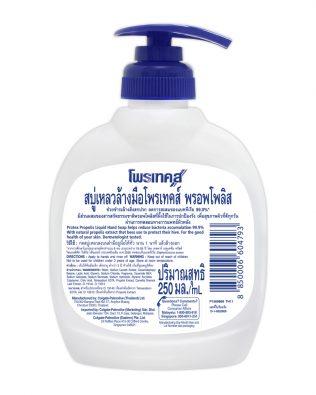 Protex Antibacterial Liquid Hand Soap Propolis 250ml